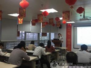 农银人寿广西分公司开展国家安全教育学习活动