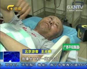 游客受伤中越两国接力相救