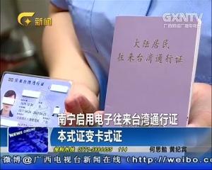 南宁启用电子往来台湾通行证