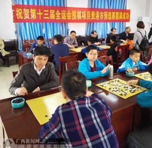 全运会群众比赛围棋项目广西预选赛(贵港站)收官