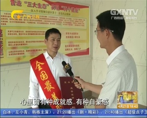 """""""广西工匠""""祝平辉当选全国""""最美职工"""""""