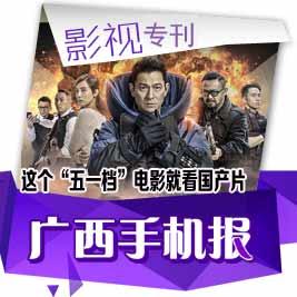 【影视专刊】5月份推荐三部喜剧片