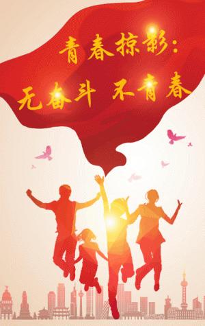【H5】青年掠影:无奋斗,不青春
