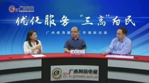 """【政务访谈】专家解读:广西""""网上政务""""实现高效为民"""