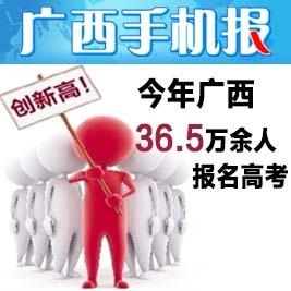 广西手机报5月6日