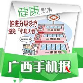 【健康周末】南宁医改推动分级诊疗落地
