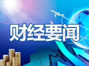 柳州一季度社会消费品零售总额平稳增长