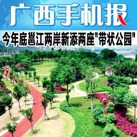 广西手机报5月12日