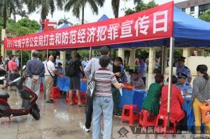 南宁公安开展打击和防范经济犯罪宣传日活动