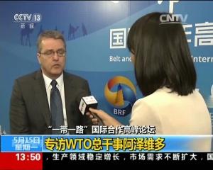 """""""一带一路""""国际合作高峰论坛-专访WTO总干事阿泽维多"""