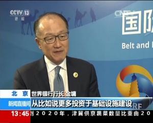 """""""一带一路""""国际合作高峰论坛-记者专访世界银行行长金墉"""