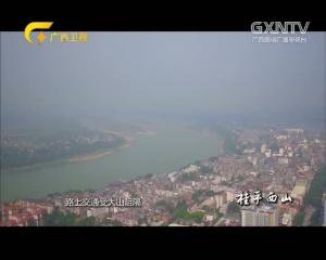 《广西故事》第六十四集:桂平西山