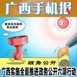 广西手机报5月16日下午版