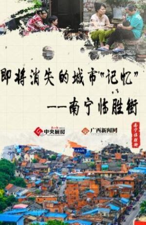 """【H5】即将消失的城市""""记忆"""""""