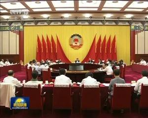 俞正声主持召开全国政协第五十九次主席会议