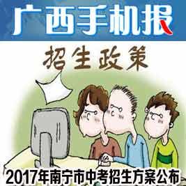 广西手机报5月20日