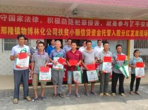 灵山那隆镇:扶贫户喜获资金托管分红