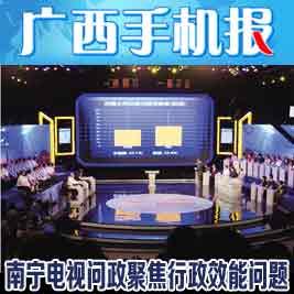 广西手机报5月22日