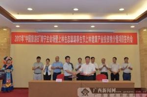 """上林""""5.19""""生态旅游养生节项目签约29亿元"""