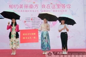 南宁市西乡塘区举行青年联谊活动
