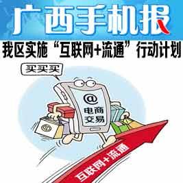 广西手机报5月23日