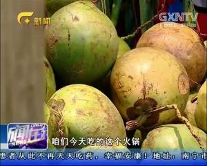 夏日火锅重头戏 三个椰子一只鸡