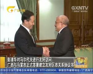 彭清华对马尔代夫进行友好访问 广西与马累市正式签署建立友好区市关系协议书
