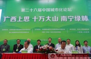 中国城市化论坛在上思举行