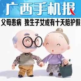 广西手机报5月24日