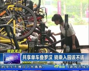 共享单车叠罗汉 骑乘入园该不该