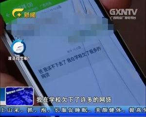 南宁:大一新生痴迷赌博 欠下六万校园贷款