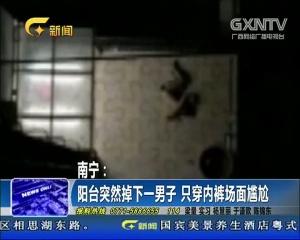 南宁:阳台突然掉下一男子 只穿内裤场面尴尬