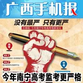广西手机报5月25日