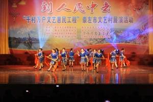 崇左市文艺村展演活动在江州区人民会堂举行