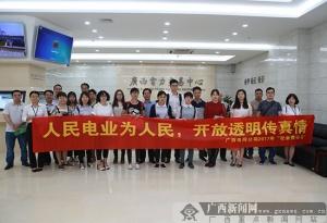 广西电网发布社会责任报告  开展社会责任日活动