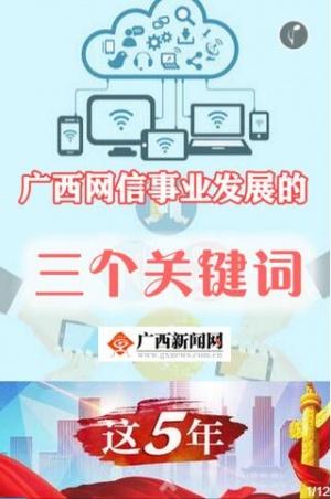 【这五年】广西网信事业发展的三个关键词