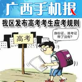 广西手机报6月4日