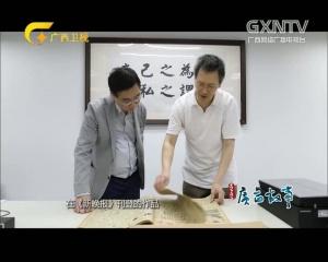 《广西故事》第六十七集:武侠宗师梁羽生