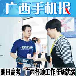 广西手机报6月6日