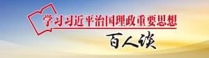 陈武:以创新引领经济转型升级和持续稳定发展