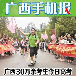 广西手机报6月7日