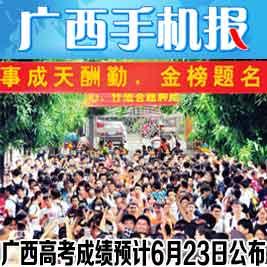广西手机报6月9日