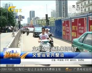 南宁火车站交通乱乱乱