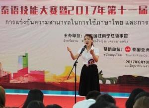 第11届广西大学生泰语演讲赛决出冠军 17院校角逐