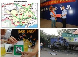 6月12日焦点图:广西4年开通7条高铁