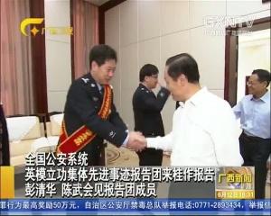 全国公安系统英模立功集体先进事迹报告团来桂作报告