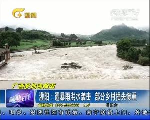 广西多地迎来强降雨 部分村庄受灾严重