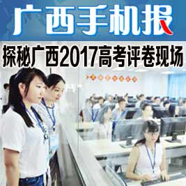 广西手机报6月15日上午版
