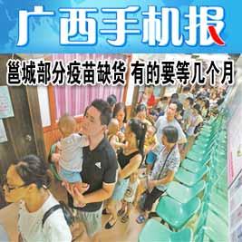 广西手机报6月15日下午版