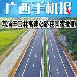 广西手机报6月16日下午版